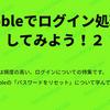 Bubbleでログイン処理をしてみよう!~第2回パスワードをリセットしよう