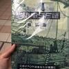 【謎解き】横浜駅SF謎に参加したよ。