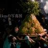 【半径100mの写真展】北川尻 秋季祭礼ーA7R3×SEL135F18GM×SEL2470GMー