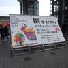 【レポート】東京モーターサイクルショー2017で気になったものまとめ1/2