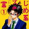 まじめ系クズの日常 1巻の感想とあらすじ 今一番熱いWeb漫画!?