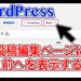 【WordPress】投稿編集ページに次の記事 前の記事プラグインで表示させる Admin Post Navigation