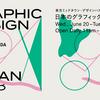 日本のグラフィックデザイン2018