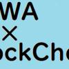 【ALIS記事投稿】LPWAとブロックチェーンについて