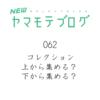NEWヤマモテブログ (62)
