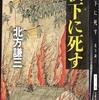北方謙三『杖下に死す』(文春文庫)を読みました。あの「大塩平八郎の乱」です。