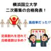 【横浜国立大学】二次募集の倍率は何倍?合格者は定員より多め?