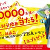 【100,000名にプレゼント・セブンイレブンで引き換え】サントリー天然水「PREMIUM MORNING TEA レモン」が抽選で当たる 4/12まで
