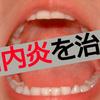 口内炎を最短半日で治す!5つの手順を紹介。