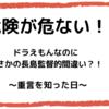 「危険が危ない!!」ドラえもんなのに、長島監督的間違い?!重言を知った日…