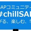 chillSAP 第2回イベント資料公開「クロージング」