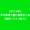 【2019年】今年劇場で観た映画まとめ【俺的ベスト3あり】