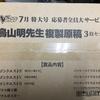 Vジャンプ 7月特大号 プレゼント 2017年 (1)