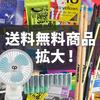 SOUND HOUSE 送料無料商品拡大!!
