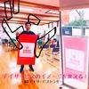 【AOIデイサービスセンター】日々、挑戦!