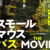【DVD】スモールマウスバスの釣り方を木村建太プロ・五十嵐誠プロが映像で伝授「スモールマウスバス・ザ・ムービー」発売!
