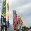 大相撲 地方巡業