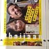 【本以外】映画『バジュランギおじさんと小さな迷子』はおススメ