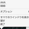 macOSでDockメニューに独自項目を追加する。