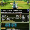 level.437【育成・検証】新生転生ドメディとクラスマダンテ