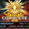 【キンスレ】WB1で3000億出したった!!