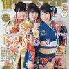 『声優アニメディア』2月号(16/01/09発売)