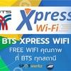 バンコクBTSスカイトレイン中心部各駅で無料WIFI提供開始。使ってみたけれど…