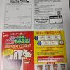 【6/30】モッチッチ 絶対もらえるハローキティ保冷バッグ2021 キャンペーン 【マーク/はがき】