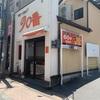 カレーショップ90番で、カツカレーを食べる(^▽^)/