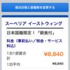 【マリオット修行】最安値の部屋に空きがない場合のベストレート申請!