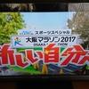 今日はマラソンデー!大阪マラソン