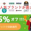 【iHerb】大人気ブランドが最大15%オフ【6/14(木)AM2:00まで】