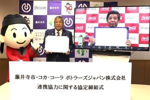 コカ・コーラ ボトラーズジャパン株式会社との包括連携協定
