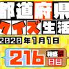 【都道府県クイズ】第216回(問題&解説)2020年1月1日