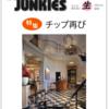 「ホテルジャンキーズ」Vol.117 本日発売です!