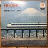 黛敏郎の新幹線車内チャイム(黛チャイム)が収録されたレコードを発見