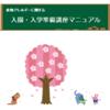 『明日はペンギンイベント!!入園入学講座!!』