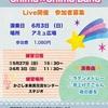 【参加者募集中!!】 Shima×Shima Band Live開催決定