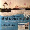 まもなく、神戸開港150年記念  港都KOBE芸術祭です!