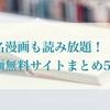 【無料で読み放題!】漫画無料サイトまとめ51選【厳選】