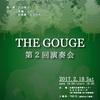 THE GOUGE第2回演奏会のお知らせ
