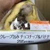 ローソン ウチカフェスイーツ クレープ包み(チョコチップ&バナナ) 食べてみました