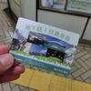 北神おでかけ1dayフリーパスのポスターを見に行ってきました【神戸地下鉄1日乗車券使い方・買い方】