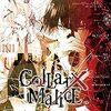 【Collar×Malice】総評・考えさせられる定義と魅力的なキャラで綴られる物語