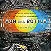 書評:核融合研究 錯誤と不正の歴史『Sun in a Bottle』(チャールズ・サイフェ)