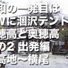 【連載】令和の一発目はGWに涸沢テント泊 北穂高と奥穂高 その2 出発編 上高地〜横尾