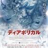 映画感想 - ディアボリカル(2015)