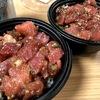 格安の赤身のマグロの刺身が、美味しいポケ丼に変身した