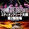 【試合結果】|9月8日開催「KNOCK OUT(ノックアウト) 2018 OSAKA 2nd」