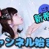 【清竜人25】第1夫人だった咲乃さんが「新希咲乃」として再始動を発表!!